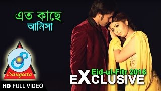 এত কাছে  Eto Kachhey By Anisha - Sangeeta EID exclusive 2016 - Full Music Video