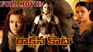 Rakshasa Kota 2016 New Telugu Dubbed Movies | Telugu Movies 2016 Full Length Movies