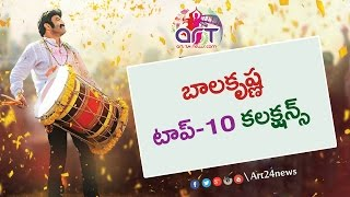 Top 10 highest collected movies of Balakrishna   NBK   Top 10 Collections