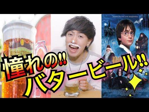 【ハリーポッター】神ウマイあのUSJのバタービールが自宅で簡単に!!【再現料理】