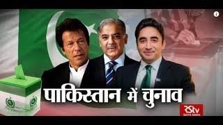 RSTV Vishesh – 11 July, 2018: Election in Pakistan I पाकिस्तान में चुनाव