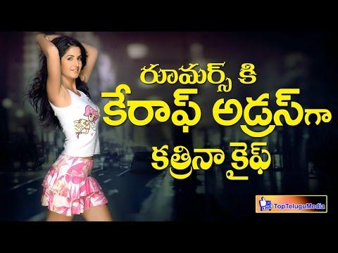 Bollywood Actress Katrina Kaif Shocking comments on Media | Bollywood Actress | TopTeluguMedia
