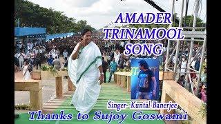 amader trinamool new songs by kuntal banerjee 2017
