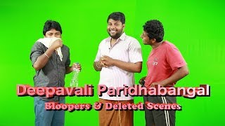 Deepavali Paridhabangal Deleted Scenes and Bloopers | Madras Central