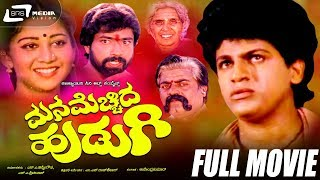 Mana Mecchida Hudugi -- ಮನ ಮೆಚ್ಚಿದ ಹುಡುಗಿ |Kannada Full HD Movie|FEAT. Shivaraj Kumar, Sudharani