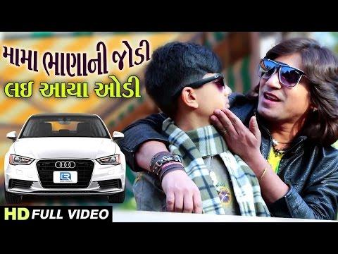 Vikram Thakor 2017 New Song | Mama Bhana Ni Jodi Lai Aaya AUDI | Produce By Studio Saraswati | 1080p