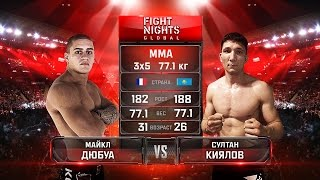 Майкл Дибуа vs. Султан Киялов / Michael Dubois vs. Sultan Kiyalov