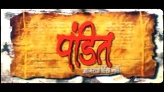 Pandit [Superhit Bhojpuri Full Movie] Feat.Ravi Kishan & Nagma