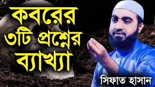 Bangla Lecture Koborer 3Ti Proshner Bekhya by Sifat Hasan - New Bangla Waz