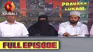 Pravasalokam പ്രവാസലോകം   19th May 2018   Full Episode