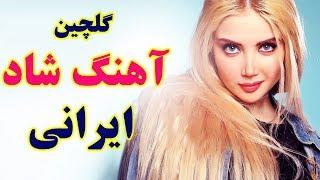 Persian Dance Music 2019  Ahang Shad Irani Jadid آهنگ شاد رقصي و تولد
