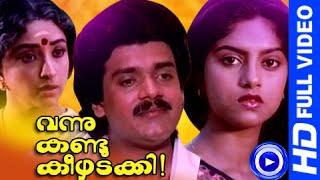 Malayalam Full Movie | Vannu Kandu Keezhadakki | Malayalam Movies [HD]