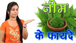नीम के फायदे Neem Benefits In Hindi | Health & Beauty Benefits Of Neem (Weight Loss, Remove Acne)