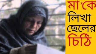 Mother day special video || মাকে লিখা ছেলের চিঠি || mother's day || মা দিবস
