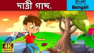 দাত্রী গাছ. | Giving Tree in Bengali | Bangla Cartoon | Bengali Fairy Tales