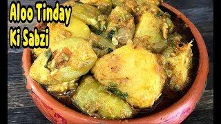 Village Style Tinday Aloo Ki Sabzi /Round Gourd Curry By Yasmin