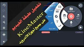 تفعيل طبقة الفيديو على جميع أجهزة الأندرويد KineMaster
