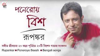 Poneroye Beesh   Best of Rupankar Bagchi    Bengali Songs   Audio Jukebox