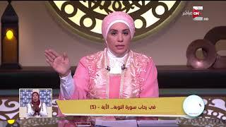 قلوب عامرة - في رحاب سورة التوبة .. الأية - (5) | الأربعاء 23 مايو 2018