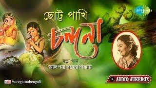 Chhotto Pakhi Chandana By Alpana Banerjee | Bengali Nursery Rhymes | Bengali Song Audio Jukebox