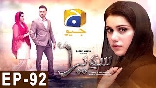 Sawera - Episode 92 | Har Pal Geo