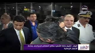 """الأخبار - اليوم .. تشييع جنازة الشهيد """" ساطع النعماني """" ضحية عنف جماعة الإخوان الإرهابية"""