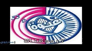 تردد قناة غنوة الجديد على النايل سات 2018