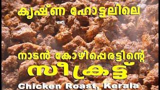 Naadan Kozhi Perattu (Chicken Roasted in South Indian Style)-Hotel Krishna, Balaramapuram,Trivandrum