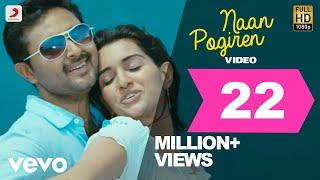 Naanayam - Naan Pogiren Video | Prasanna, Sibi Raj | James Vasanthan