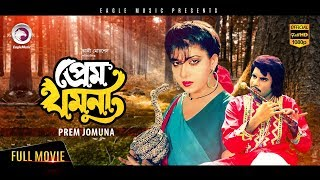 Bangla Movie | PREM JAMUNA | Ilias Kanchan, Anju, Rajib | Bengali Movie 2017 | Exclusive Release