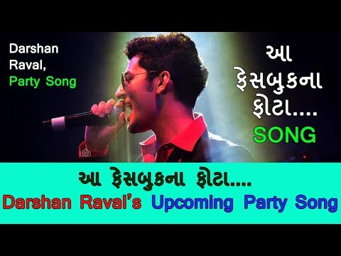Xxx Mp4 Darshan Raval S Facebook Na Phota Upcoming Party Song 3gp Sex