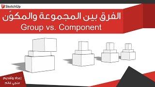 الفرق بين المجموعة (Group) والمكوّن (Component) في برنامج اسكتش اب