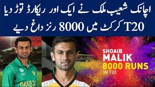 Shoaib Malik breaks another record in CPL 2018