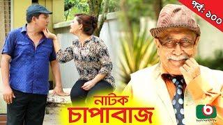 Bangla Comedy Natok | Chapabaj EP - 100 | ATM Samsuzzaman, Hasan Jahangir, Joy, Eshana, Any