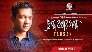 Tahsan | Sholpo Kothar Golpo | New Song | Soundtek