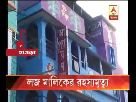 Xxx Mp4 Mysterious Death Of A Lodge Owner At Howrah Hanging Body Recovered From The Room 3gp Sex