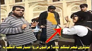 تتذكرون قيصر ليتكلم 4 لغات؟ عراقيون قرروا اختبار لغته الأنكليزية