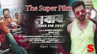 Nabab (নবাব) | Bangla Movie Public Choice For shakib khan | বাংলা ছবি শাকিব খান | The Super Film