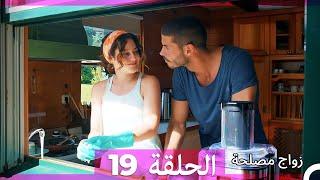 Zawaj Maslaha - الحلقة 19 زواج مصلحة