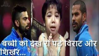 रोती-बिलखती हुई बच्ची की मासूमियत देख इमोशनल हुए Virat और Shikhar......
