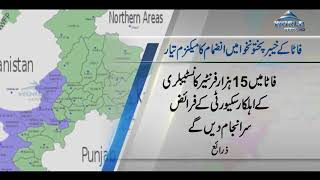 Government Prepares Mechanism For FATA Reforms | World News HD