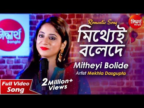 Xxx Mp4 Mithye Bolide Bhalobasi Toke মিথ্যেই বলেদে Romantic Song Mekhla Dasgupta Siddharth Bangla 3gp Sex