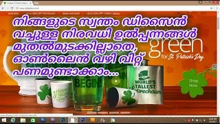 sell products with your own designs and earn money online. Malayalam