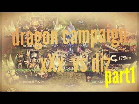 [clash of kings][K1037]dragon campaign xXx vs diz part1