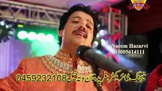 Main Mahi De Khoh ton ►Naeem Hazvi►Latest Punjabi And Saraiki Song 2017