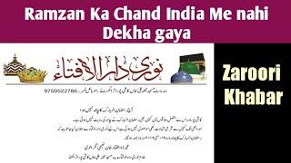 Ramzan Ka Chand India Me nahi Dekha gaya रमज़ान का चाँद इंडिया में कहीं भी नही देखा गया