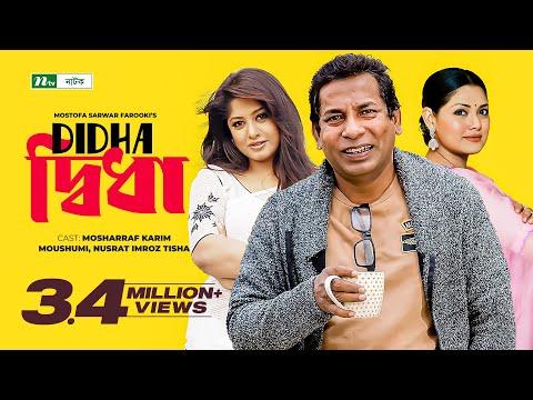 Romantic Bangla Natok
