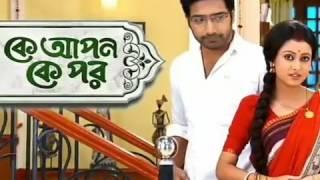 Title track of Star Jhalsa  Serial  Ke Apon Ke Por কে আপন কে পর singer Trisha Parui
