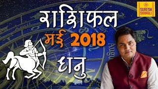 DHANU | SAGITTERIOUS| Predictions for MAY - 2018 Rashifal | Monthly Horoscope | Suresh Shrimali