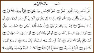 الشيخ عبد الباسط - سورة العلق (مجوّد)